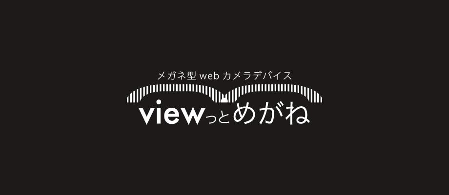 メガネ型webカメラデバイス viewっと めがね