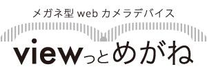 メガネ型webカメラデバイス「viewっと めがね」