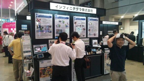ワイヤレスジャパン2014 初日