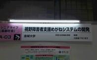 イノベーション・ジャパン2014訪問