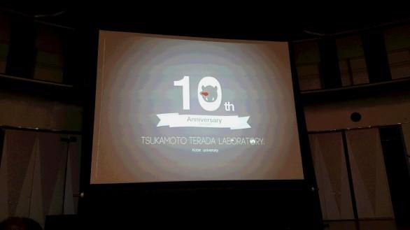 神戸大学 塚本・寺田研究室10周年記念